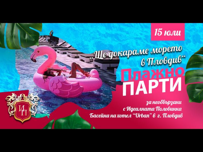 Плажно Парти за Необвързани в Пловдив